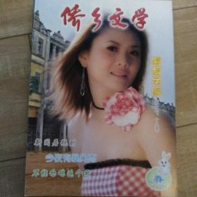 侨乡文学     2011.春总第一三八期