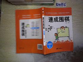 围棋教材·速成围棋:中级篇(上)