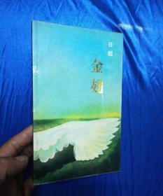 金翅  -作者-日超-签赠本