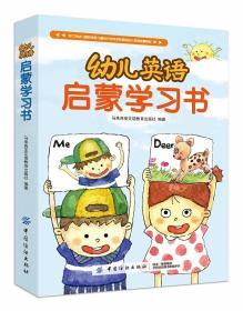 幼儿英语启蒙学习书(6册课本+6册练习册)