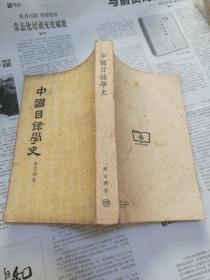 中国目录学史 姚名达 商务印书馆
