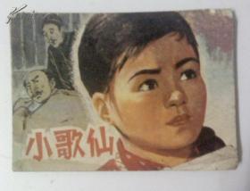老版连环画小人书绘画本《小仙歌》怀旧收藏 85年1版1印