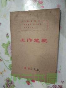 文革笔记本:工作笔记 封面有最高指示 写有笔记 1974年 32开平装