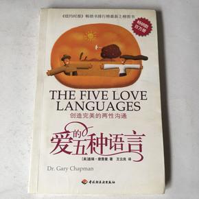 爱的五种语言