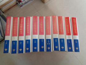 简明不列颠百科全书 全11卷