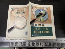 认识中国系列丛书:你好,中国