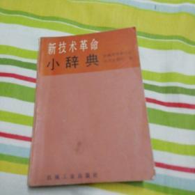 新技术革命小词典