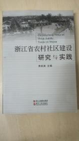 浙江省农村社区建设研究与实践