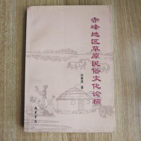 赤峰地区草原民俗文化论稿  2014.11.25