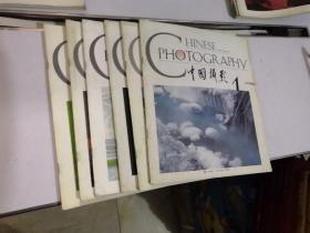 中国摄影1994(1,3,5,10,11,12)6册合售