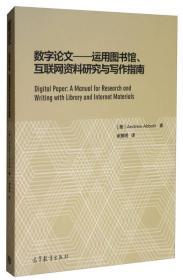 数字论文:运用图书馆、互联网资料研究与写作指南