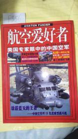 航空爱好者 2005年总第125期  【内有彩图、精典二战油画】 F356