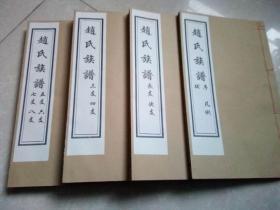 木刻本《安丘景芝赵氏族谱》白纸的家谱少见 刻印精书品佳