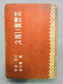 【孔网孤本 红色文献】1950年 崔万秋著《抗战第二年代》硬精装一册全!崔万秋是军统上海站沈醉手下,是《火炬》杂志的主编,《江青前传》的作者。