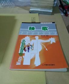 民族传统体育:秧歌