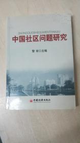 中国社区问题研究