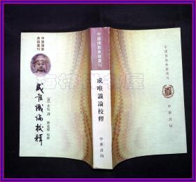 中国佛教典籍选刊 成唯议论校释