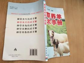 种草养羊技术手册