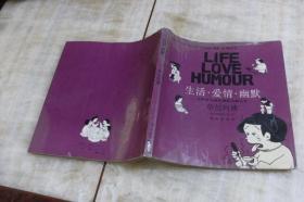生活・爱情・幽默——草包阿姨(平装20开 1992年2月1版1印  印数8千册  有清晰书影供参考)