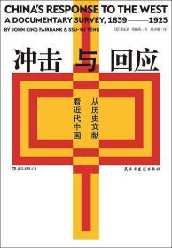 冲击与回应:从历史文献看近代中国