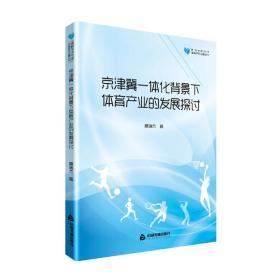 京津冀一体化背景下体育产业的发展探讨