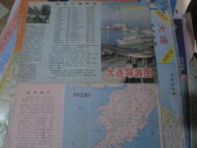 --大连地图:(货号:190606)大连导游图(详见图片)