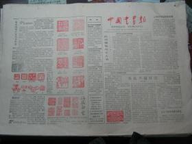 中国书画报【1987年——1990年各期】