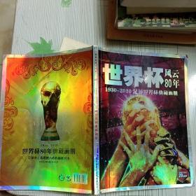 世界杯风云80年/丶1930-2010足球世界杯典藏画册