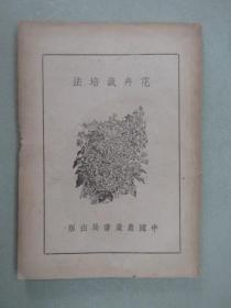 花卉栽培法