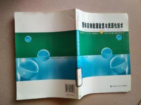固体废物处理处置与资源化技术