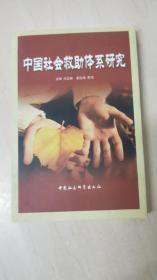 中国社会救助体系研究