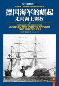 德国海军的崛起:走向海上霸权