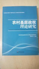 农村基层政权理论研究