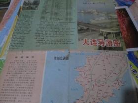 ----大连地图:(货号:190606)大连导游图(详见图片)