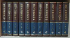 简明不列颠百科全书(10卷全含1本增补本)共11本全