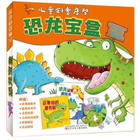 儿童创意启智.恐龙宝盒:会害怕的雷克斯  恐龙益智游戏书