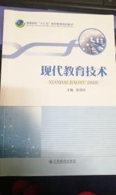 正版二手包邮 现代教育技术 张亚珍 江西高校出版社 9787549350230