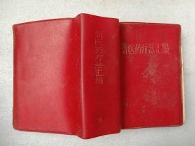 新医疗法汇编 1970年武汉市革命委员会生产指挥组 1071页 品差