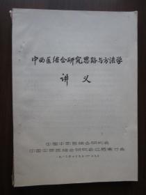 1983年中西医结合研究思路与方法学讲义