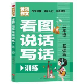 看图说话写话训练二年级基础篇(专为低年级孩子精心打造的作文辅导书!作文启蒙,轻松入门,步步提