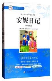 安妮的日记9787564540760(HZ精品书)