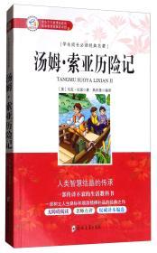汤姆索亚历险记9787564540975(HZ精品书)