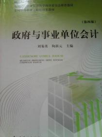 政府与事业单位会计  第四版