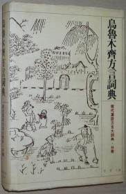 乌鲁木齐方言词典——现代汉语方言大词典·分卷