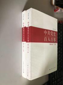 中共党史百人百事(第2版)上下册