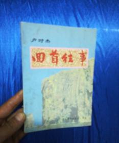 回首往事(,印数1000册)作者-卢时杰--签名赠广东作家