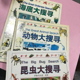 昆虫大搜寻,动物大搜寻,海底大搜寻