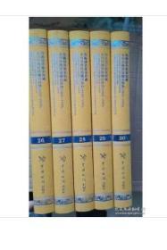 海关总署档案馆藏未刊中国旧海关出版物(1860-1949)(26-30)  9F25d