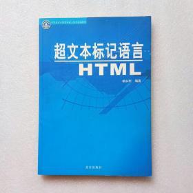 超文本标记语言HTML