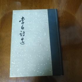 李白诗选(精装本61年一版一印)